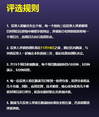 世界影响力区块链应用大赛(RBWC)中国赛区赛制颁布 暨美国爱迪生大奖区块链创新企业提名