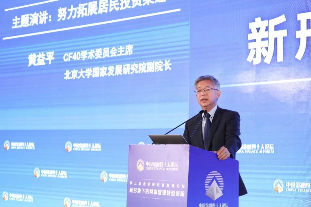 北京大学数字金融研究中心主任黄益平:数字货币或将是未来金融竞争的终极战场