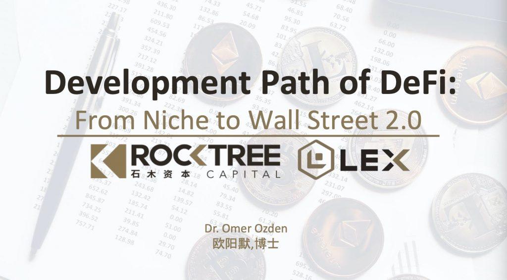 石木资本董事长欧阳默:华尔街2.0正在到来,DeFi则是带领我们达到那里的重要一环