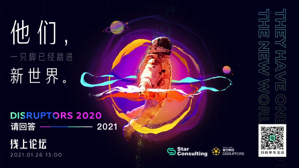 香港大学法学教授Douglas Arner确认出席「Disruptors 2020:请回答2021」线上论坛