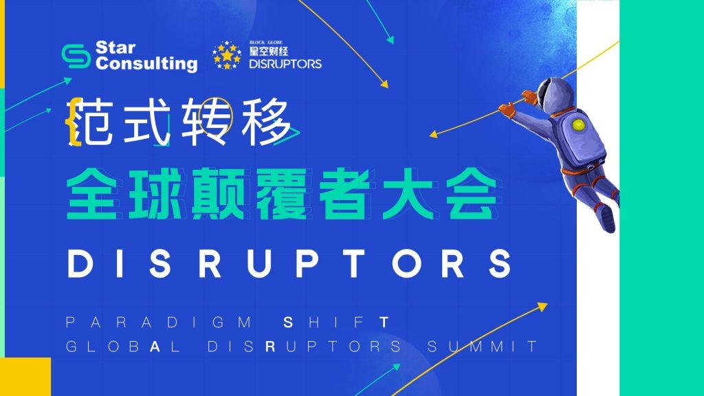 数字文艺复兴基金会董事总经理曹寅确认出席「范式转移:全球颠覆者大会」