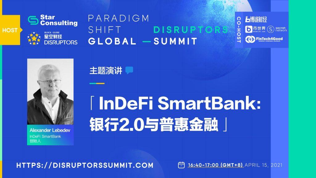 InDeFi SmartBank创始人Alexander Lebedev确认出席「范式转移:全球颠覆者大会」