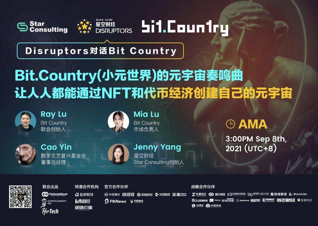 星空财经Disruptors对话元宇宙平台Bit Country,请关注9月8日15:00直播!