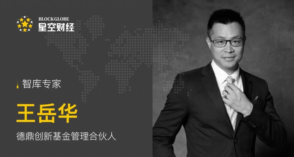 「星空全球智库」德鼎创新基金合伙人王岳华:关于元宇宙的投资思考