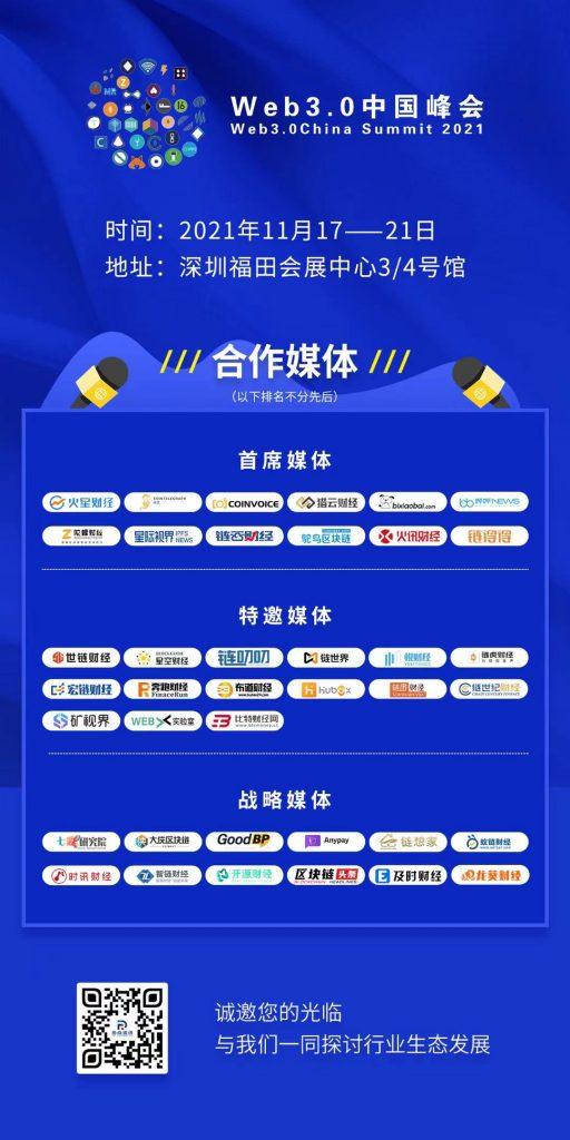 WEB3.0中国峰会即将于11月17日至21日在深圳召开