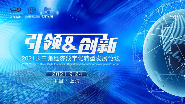 021长三角经济数字化转型发展论坛明日开幕