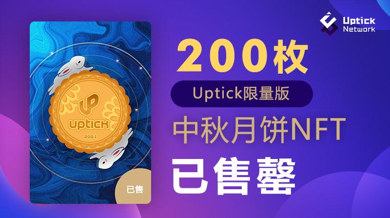 """00枚Uptick限量版中秋月饼NFT已售罄"""""""